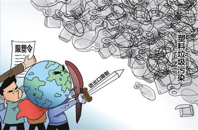 中国对塑料垃圾再出重拳