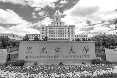 黑龙江大学:立德树人 构建高素质人才培养体系