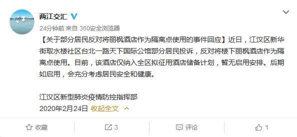 居民反对将楼下酒店作隔离点使用 武汉官方回应图片