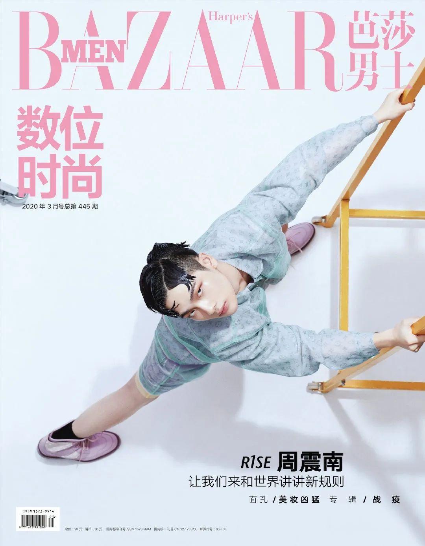 周震南登《芭莎男士》三月刊封面;王一博、朱一龙全新品牌代言官宣