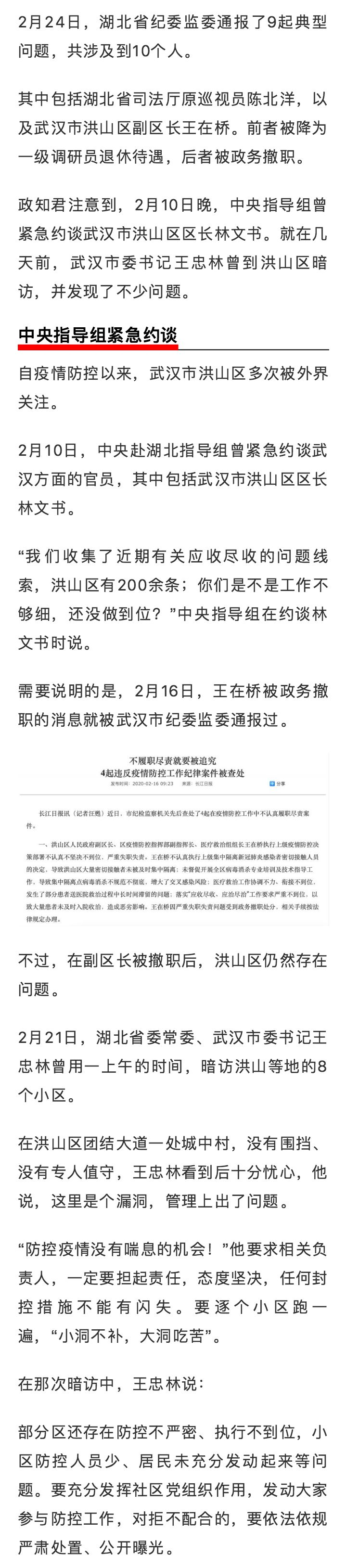 被人民日报点名痛批的陈副厅长,还被纪委查出了其他问题图片