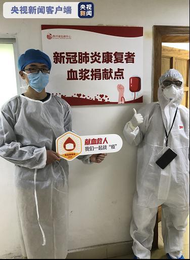 19岁新冠肺炎康复者主动捐献血浆 成贵州首例图片