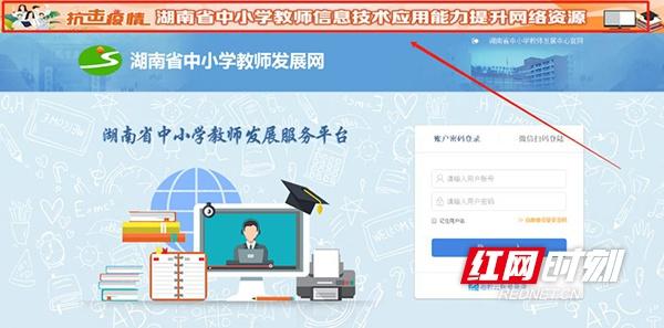 """助力战""""疫"""" 湖南省中小学教师信息技术应用能力提升网络资源免费开放"""