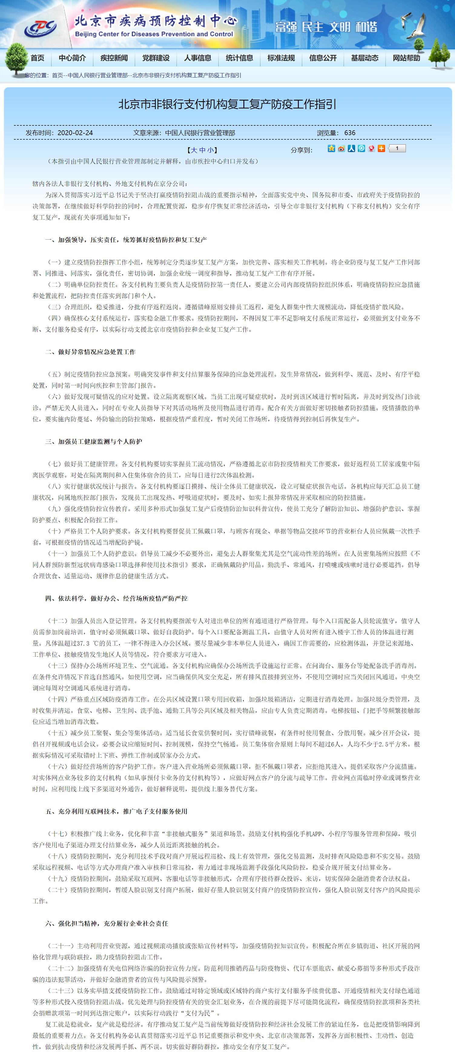 央行营管部发北京市支付机构复工防疫指引,推广电子支付服务使用