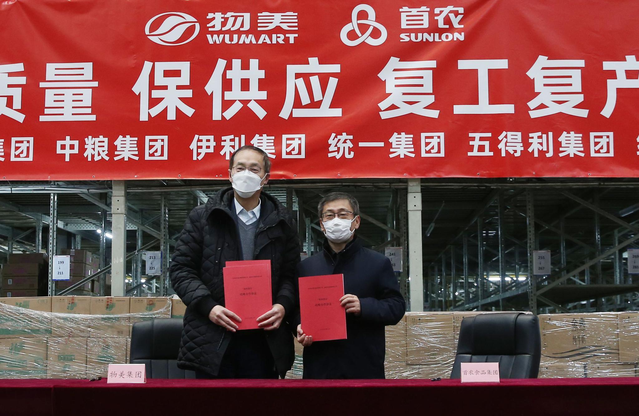 首农食品集团与物美签署5亿大单,保障民生物资市场供应图片