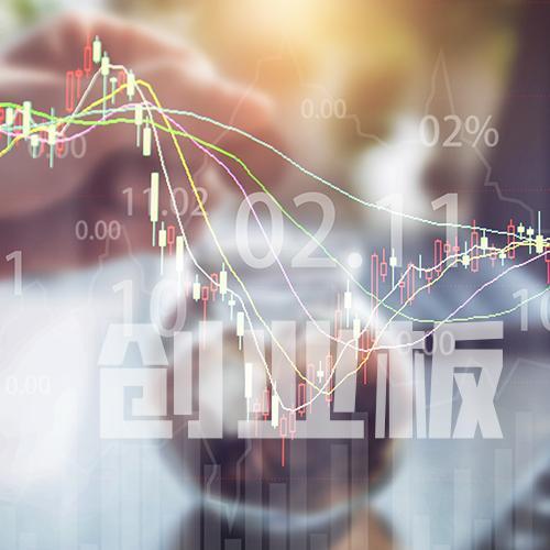 创业板降低再融资门槛 严防非公开发行浑水摸鱼