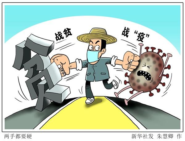 """新华网评:脱贫攻坚要""""再加把劲""""图片"""