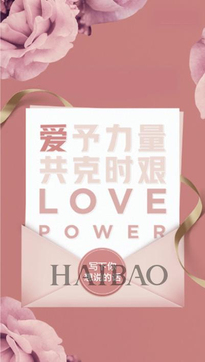 """上海K11""""爱予力量LOVE POWER""""公益活动暖心上线 书信助力,为爱加油"""