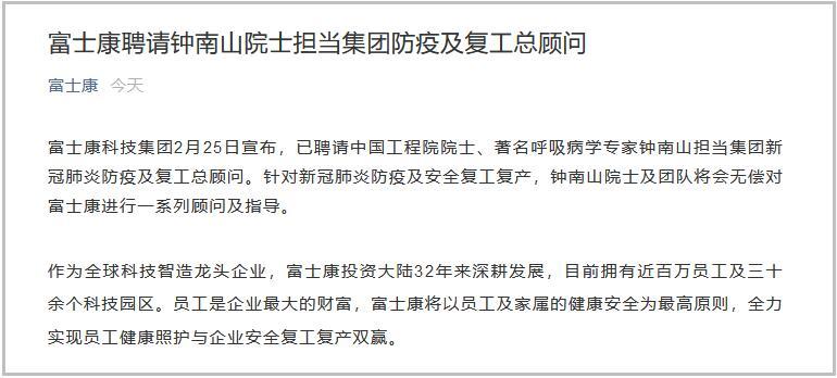 富士康:已聘请钟南山院士担当集团防疫及复工总顾问图片