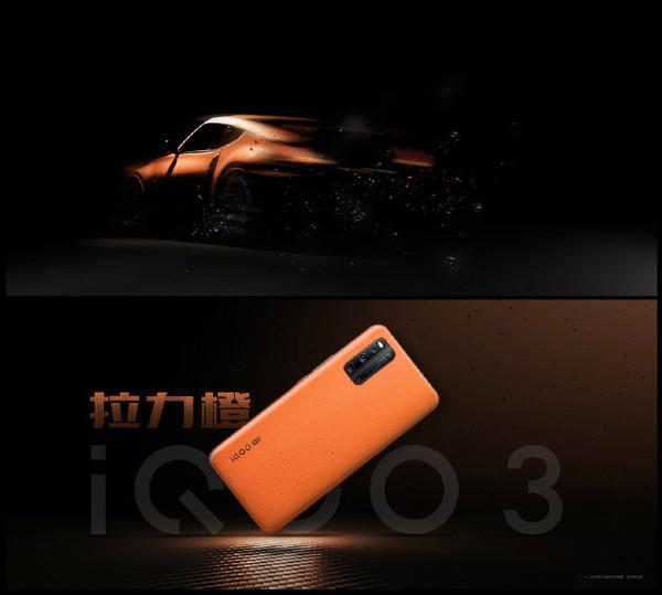 iQOO 3 5G开启预售 骁龙865售3598元起 支持24期免息