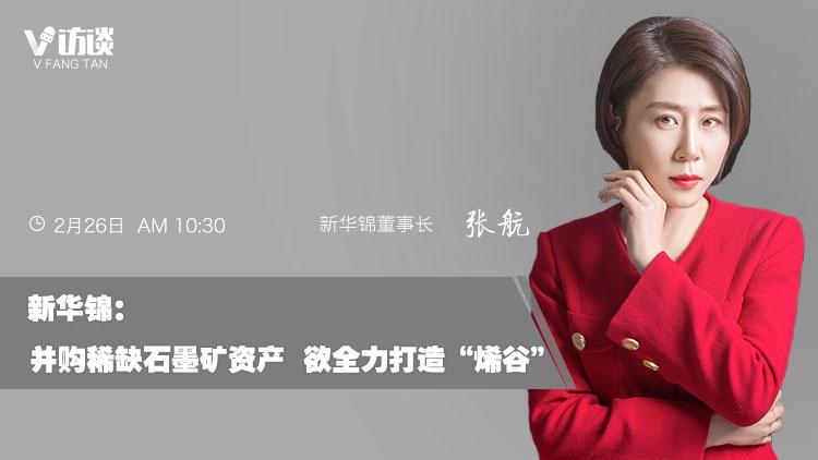 "【e公司直播】新华锦:并购稀缺石墨矿资产 欲全力打造""烯谷"""