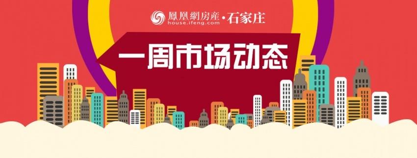 楼市周刊:6宗地揽金43.71亿 龙湖等3项目喜获预售证