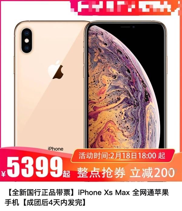 拼多多iPhone XS Max冰点价:最低仅5399元
