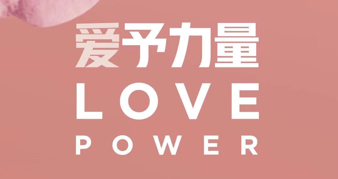 """上海K11 """"爱予力量LOVE POWER""""公益活动暖心上线"""