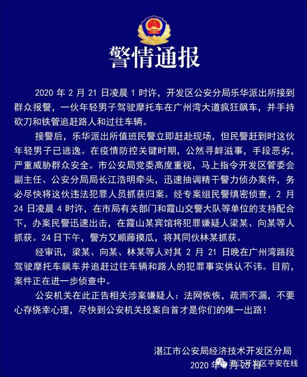 http://www.880759.com/zhanjiangxinwen/17351.html