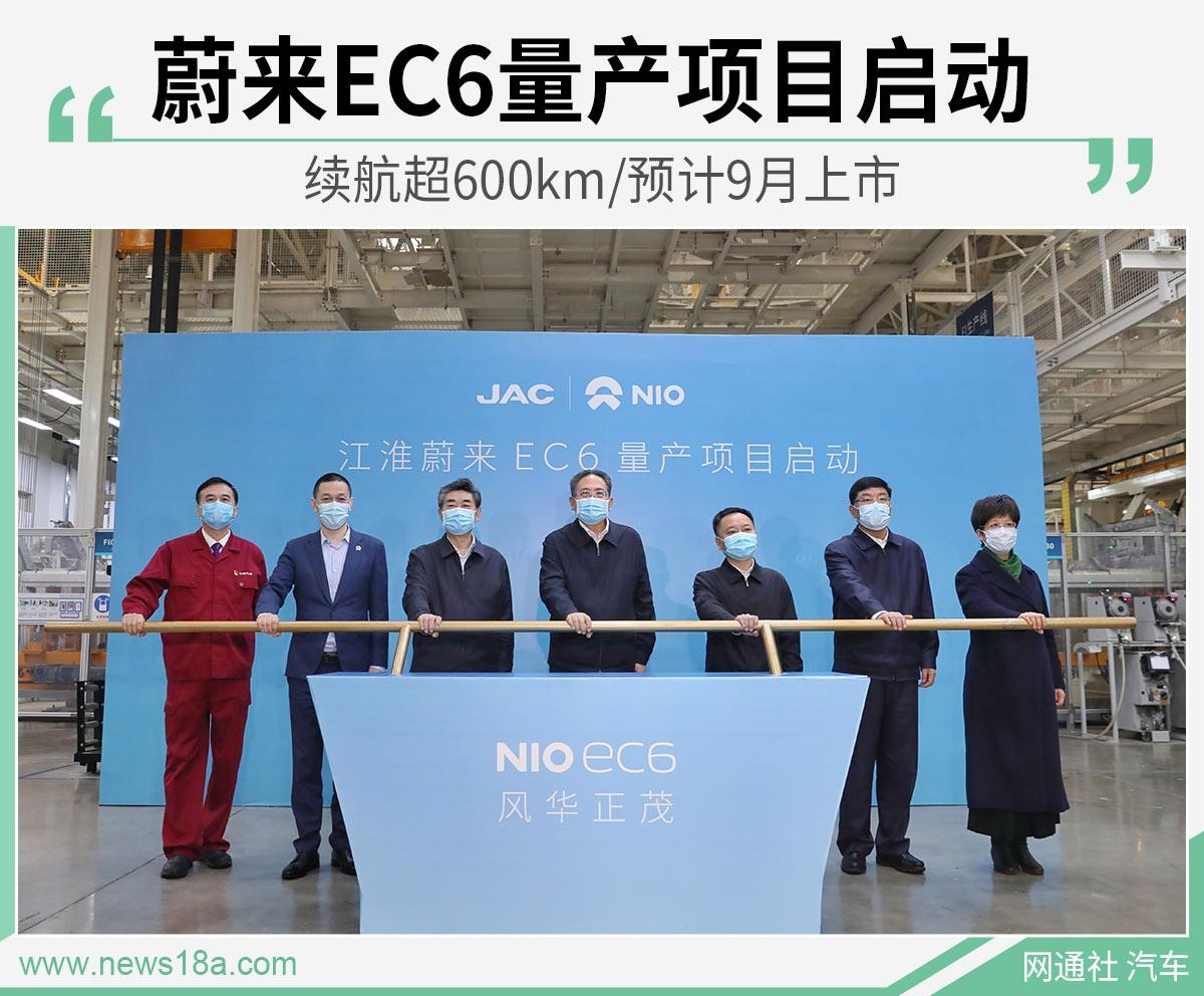 蔚来EC6量产项目启动 续航超600km/预计9月上市