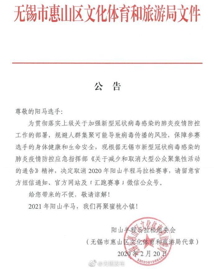 [恒行]能松懈江恒行苏省无锡市取消两图片