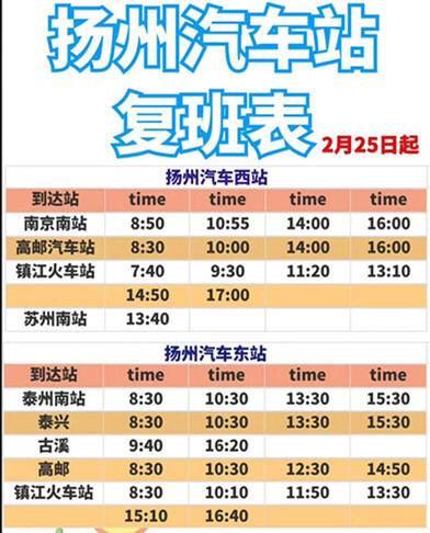 扬州汽车站发布复车时刻表