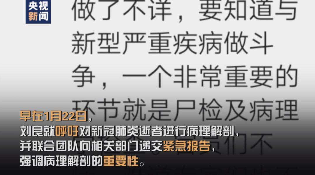 新冠肺炎逝者遗体解剖结果即将公布 董倩专访法医刘良图片