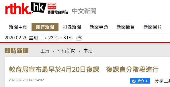 香港教育局:香港最早4月20日复