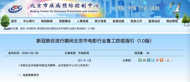 看电影要实名登记 北京电影行业复工指引来了图片