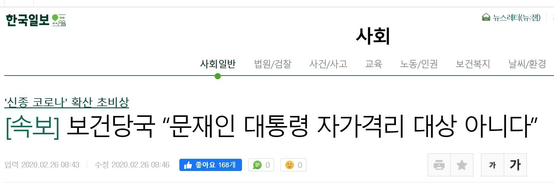 《韩国日报》报道截图