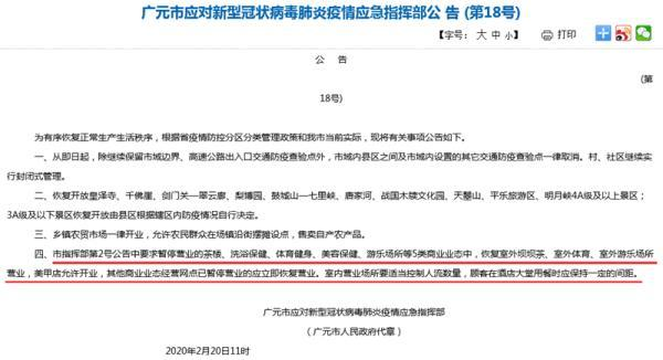 四川广元市民扎堆摘口罩喝茶 多名公职人员被追责