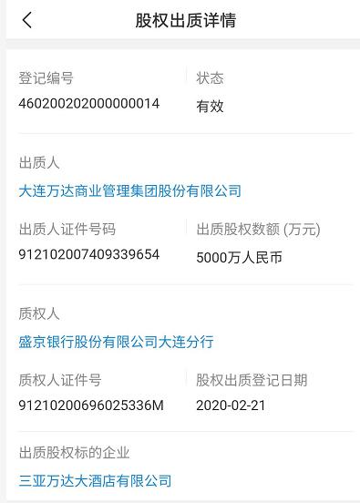 快讯:万达商管新增5000万元出质股权 标的为三亚万达大酒店