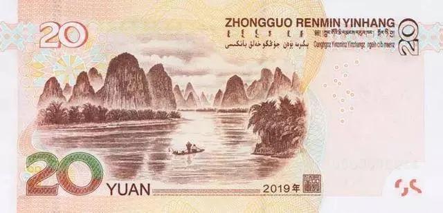 广西丨新版人民币20元背面,桂林山水甲天下