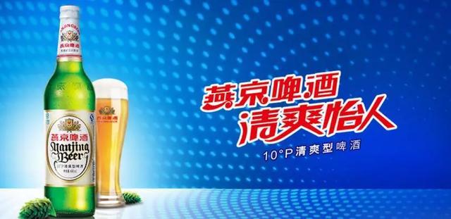 """市场地位确定、经营业绩改善,燕京啤酒能否走出""""中年危机""""?"""