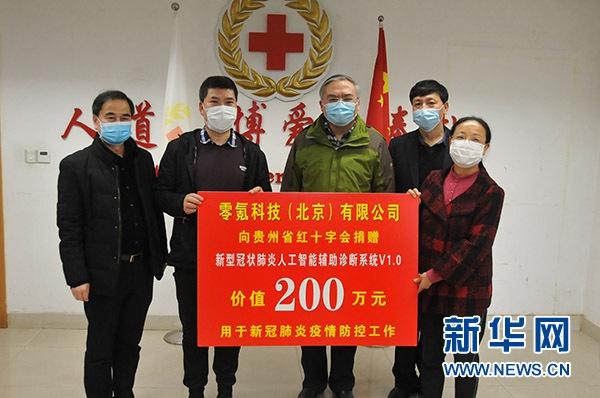 """贵州省红十字会系统累计接收抗""""疫""""捐赠款物超3亿元"""