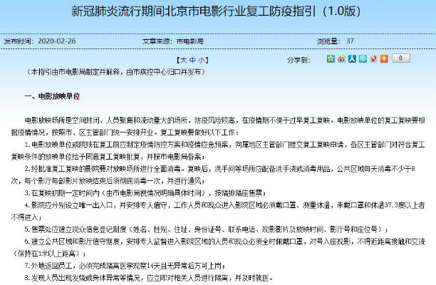影院隔排隔座售票、剧组复工不得超50人 北京市电影局制定电影行业复工防疫指引