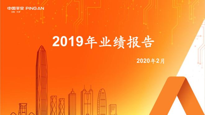 中国平安:2019年报发布会笔记整理