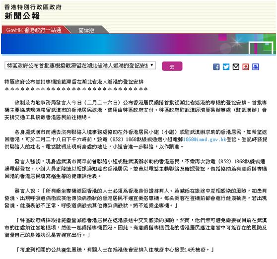 香港特区政府公布首批专机接滞鄂港人返港安排