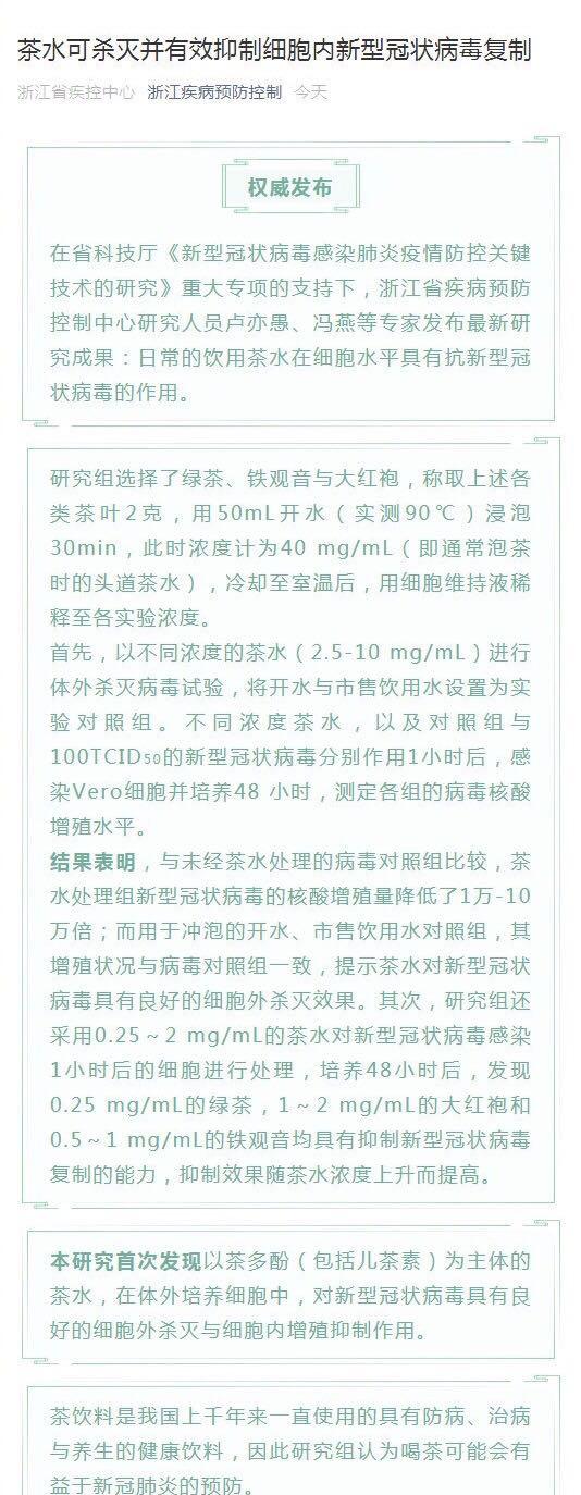 浙江省疾控中心官微截图