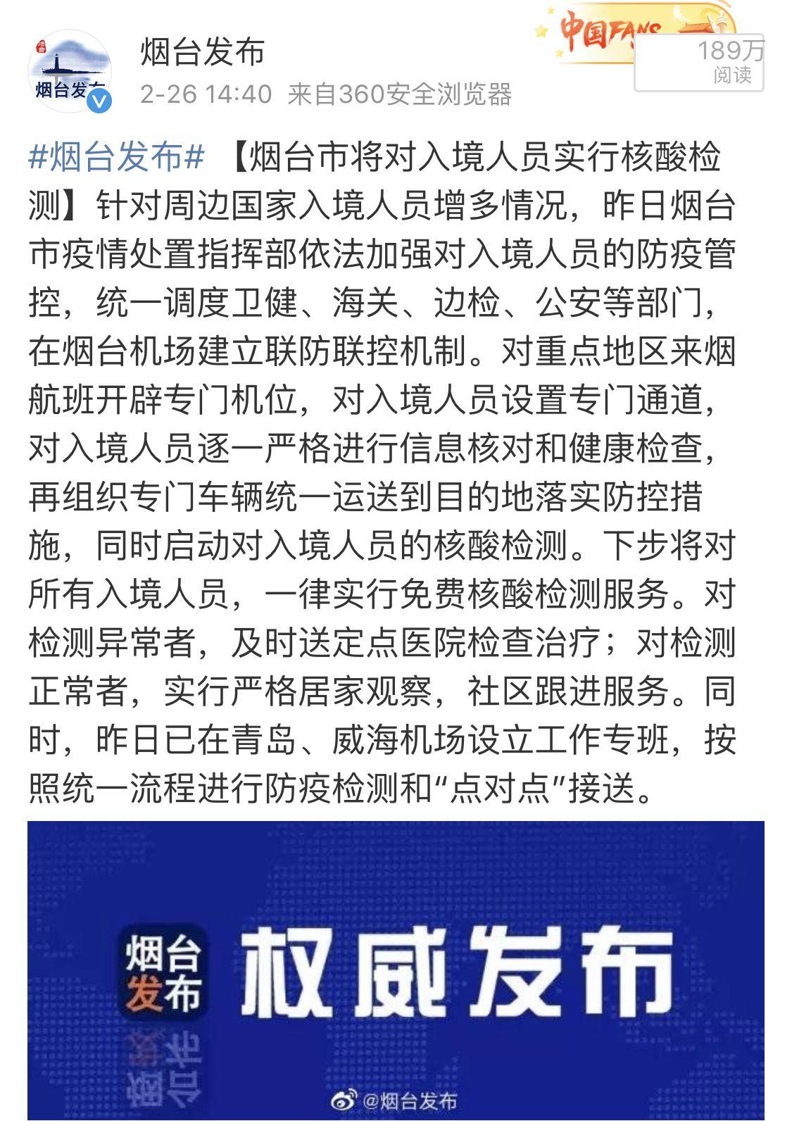 青岛未见韩籍人士大规模入境,多地加强防疫应对措施图片