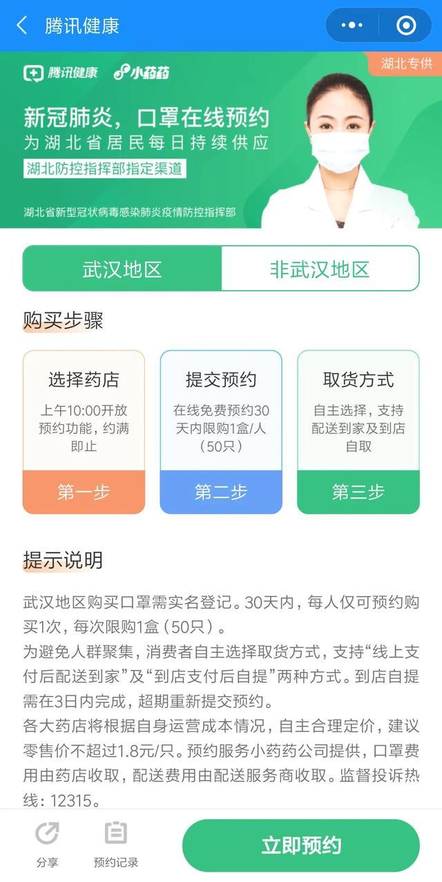 武汉可网上预约摇号购买口罩,预约攻略、口罩使用指南看这里