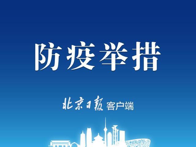 北京全市机关企事业单位要抽调党员干部到社区防控一线