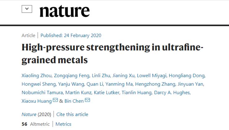 重庆大学最新研究成果登上《Nature》 10纳米纯金属强化现象迎来大突破