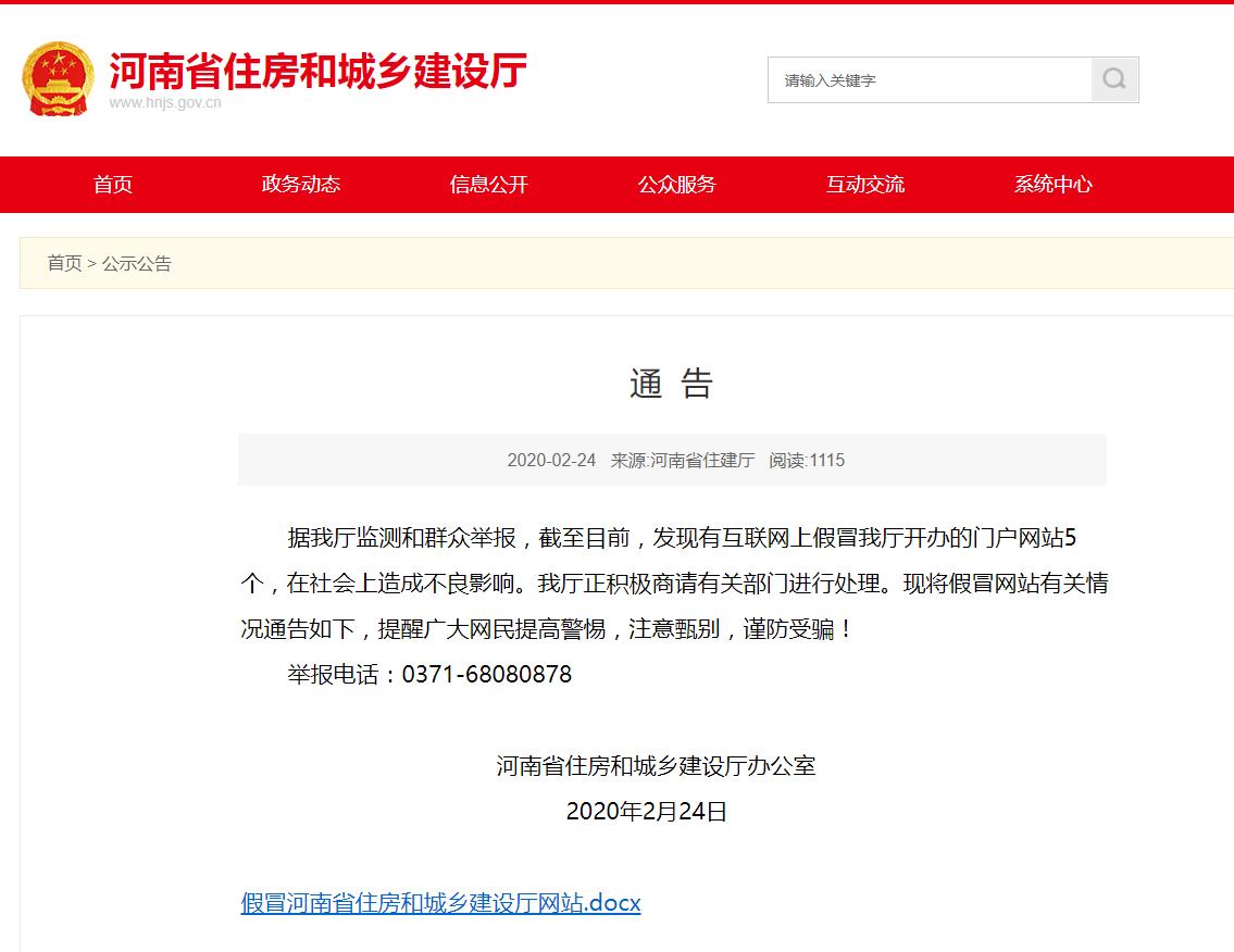 """河南省住建厅曝光""""李鬼""""官网 提醒网民谨防受骗"""