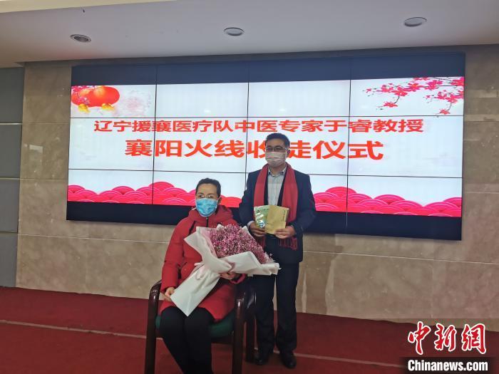 辽宁援助湖北襄阳医疗队中医专家于睿火线收徒
