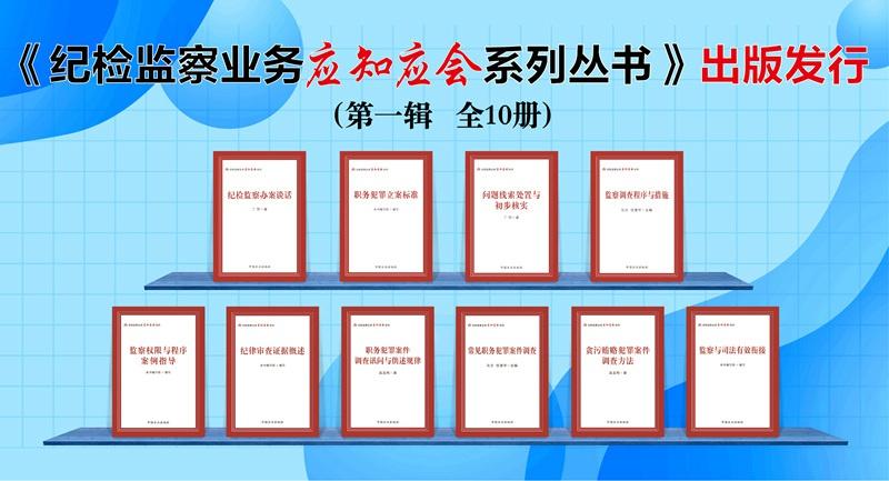 《纪检监察业务应知应会系列丛书》出版发行(第一辑 全10册)图片