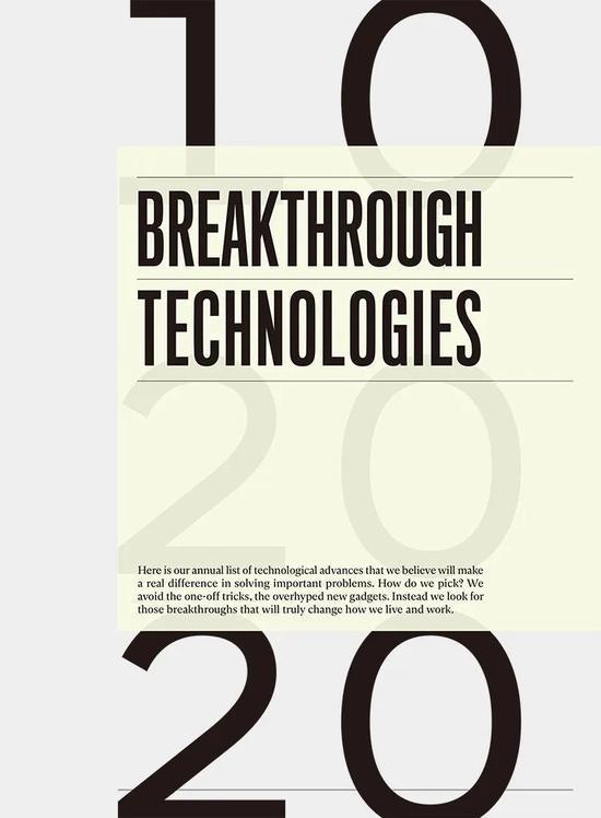 """《麻省理工科技评论》2020年""""全球十大突破性技术"""""""
