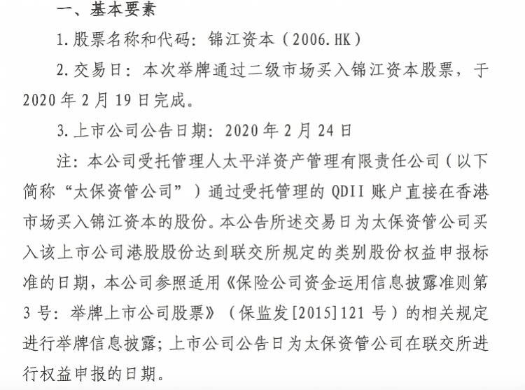 万能、分红险账户出击!中国人寿与太保寿险举牌港股逻辑凸显