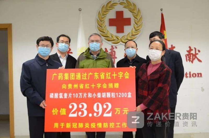 多家企业和商会向贵州省红十字会捐赠防疫款物 总价值742.3万元