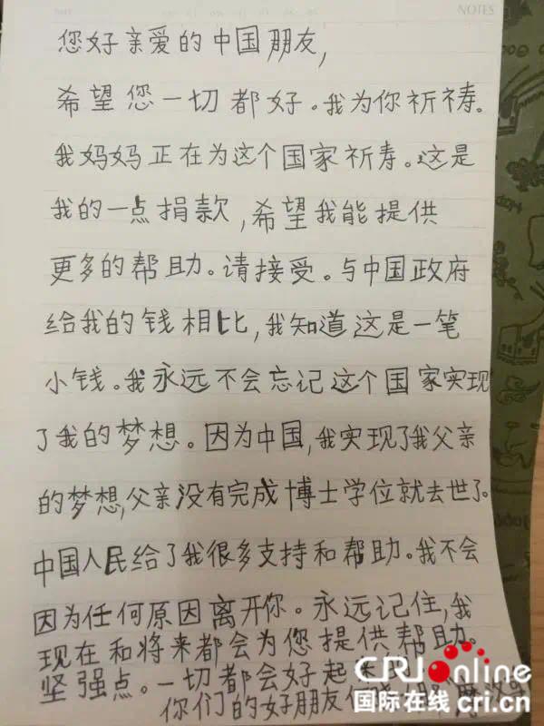 摩洛哥女孩用书信的方式为中国人加油。