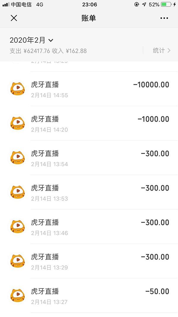 武汉12岁男孩被指瞒家长充值虎牙5万余元,4万打赏女主播