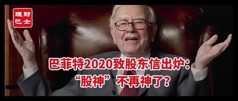 """巴菲特2020致股东信出炉:""""股神""""不再神了?"""