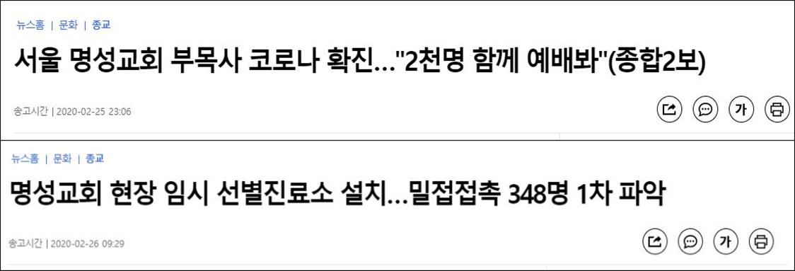 韩联社:2名确诊病例与明声教会有关