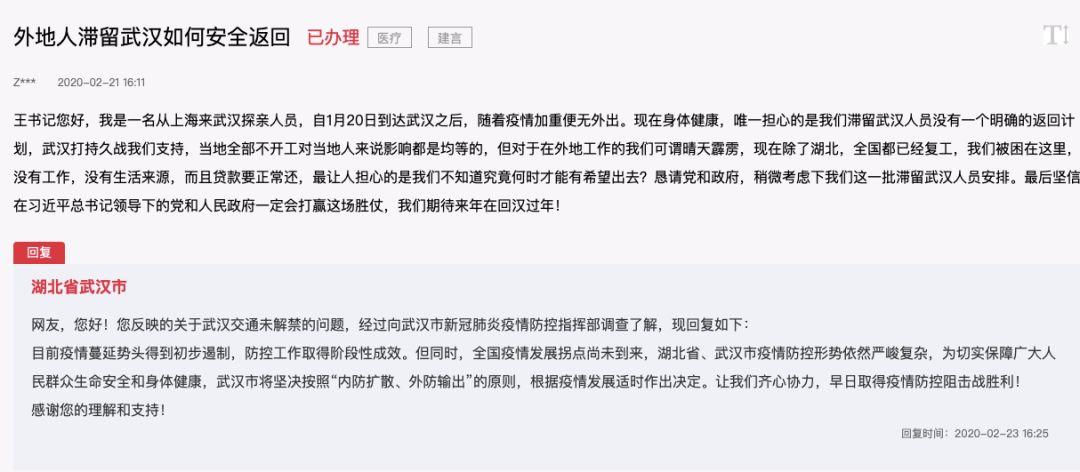 事关大局!孙春兰提要求后,武汉市委书记紧急部署:要摸清底数!图片